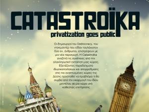 Μέρος της Catastroika αφιερωμένο στην ιδιωτικοποίηση του νερού