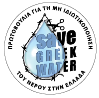 """Water is a common not a commodity"" Open informational assembly on Tuesday 30 at 17.30 at Syntagma"
