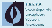 EDEYA (Federation of greek water & sewage municipal companies) on privatization issue