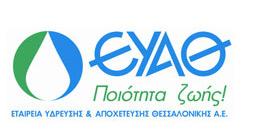 Οι Δήμαρχοι της Θεσσαλονίκης θέλουν τη διαχείριση της ΕΥΑΘ