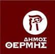 Δήμος Θέρμης: Ψήφισμα συμπαράστασης στους εργαζομένους της ΕΥΑΘ