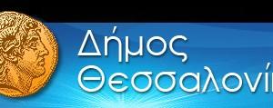 Ψήφισμα Δήμου Θεσσαλονίκης κατά της ιδιωτικοποίησης της ΕΥΑΘ