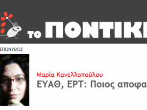 EYATH, ERT: Who makes the decisions?