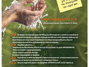 Το παν-πελοποννησιακό δίκτυο για το νερό και το φράγμα Πείρου Παραπείρου