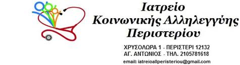 peristericlinic_logo