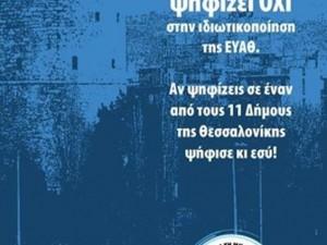 Ο κ. Μιχελάκης απειλεί, η κυβέρνηση καταρ-«ρέει»