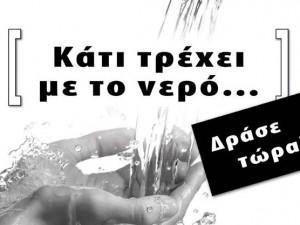 24/2 στις 19.00 Εκδήλωση ενημέρωσης για το νερό στο Κουκάκι