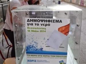Μαζική συμμετοχή στο Δημοψήφισμα για το Νερό