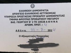 Επιστολή SAVEGREEKWATER προς… Πρόεδρο της Δημοκρατίας;