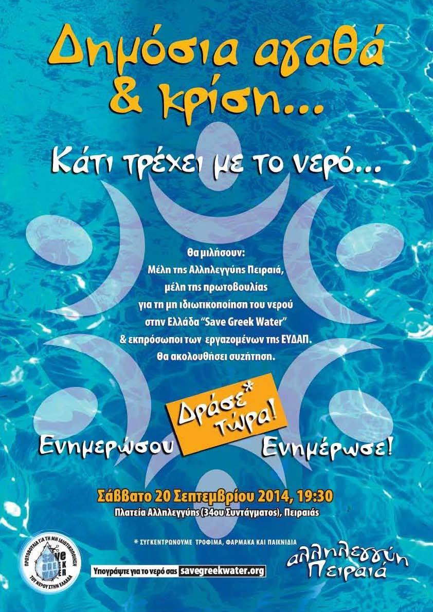 Δημόσια αγαθά και κρίση: Κάτι τρέχει με το νερό… 20/9/2014