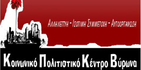 politistiko-kentro-vyrona-600x300