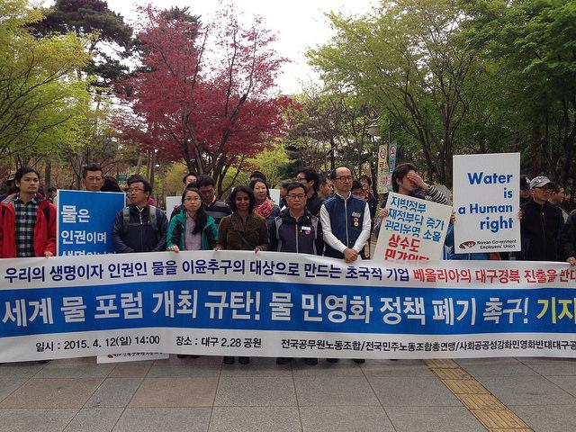 Η διακήρυξη του Νταεγού για το ανθρώπινο δικαίωμα στο νερό