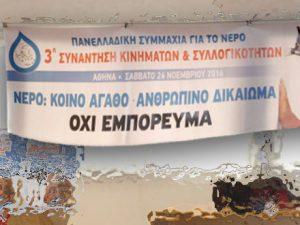 Το ψήφισμα της 3ης συνάντησης της Πανελλαδικής Συμμαχίας για το νερό